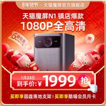 (Recommandé par Lin Shanshan) Tmall Magic Screen N1 nouveau projecteur intelligent de qualité cinéma smart autofocus 1080P HD screenless TV projecteur home bedroom net leçon