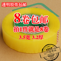 High viscosity transparent Sealing tape 3.5 Width 3.0 thick Sealing tape paper wholesale Packing tape custom done