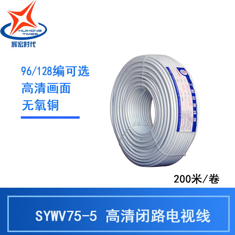 SYWV75-5(96) Compiled High Definition Cable TV Coaxial Closed Circuit Signal Line Set Top Box Line in Huihong Era