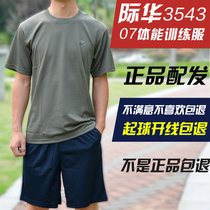 07 Body suit 07 short-sleeved fitness training suit military fans summer quick dry outdoor sports T-shirt shorts
