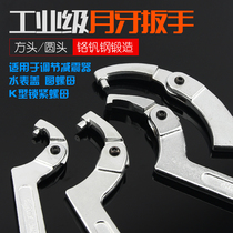 Crescent wrench hook-shaped plate hand semicircle stranded tooth water meter special tool Universal disassembly C Hook Hook head wrench