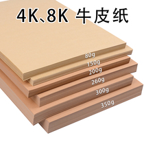 4k 8k large kraft paper bag Art painting paper cowhide cardboard hard thick wrapping paper seal leather paper