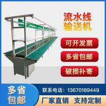 Assembly line work line automatic conveyor belt aluminum extrusive material workshop production cable express sorting belt conveyor belt