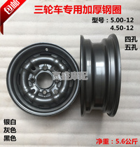 Zongshen Fukuda tricyle 4.50-12 5.00-12 thickened steel ring motorcycle accessories rear wheels thickened