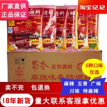 Shu Fragrant Sausage Seasoning Hemp Spicy 200g*60 sausage Sichuan Specialty homemade air-dried whole box wholesale