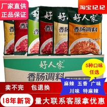 Good people home make spicy sausage ingredients pickled seasoning dried 220g*30 whole box wholesale Sichuan Specialty Irrigation Sausage