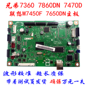 The 7360 brothers 7055747070577060 motherboard Lenovo 7400 M7450F 7600 D
