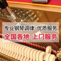 Beijing Piano Tuning Piano tuning lawyer piano repair Piano tuning lawyer vertical piano Door Service