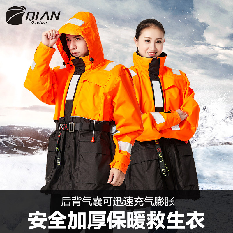Adult professional life jacket inflatable suit buoyancy suit rescue boat fishing equipment automatic inflatable life vest