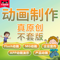MG animation production Flash generation of enterprise products advertising animation video design two three - dimensional three - dimensional advertising video sincere