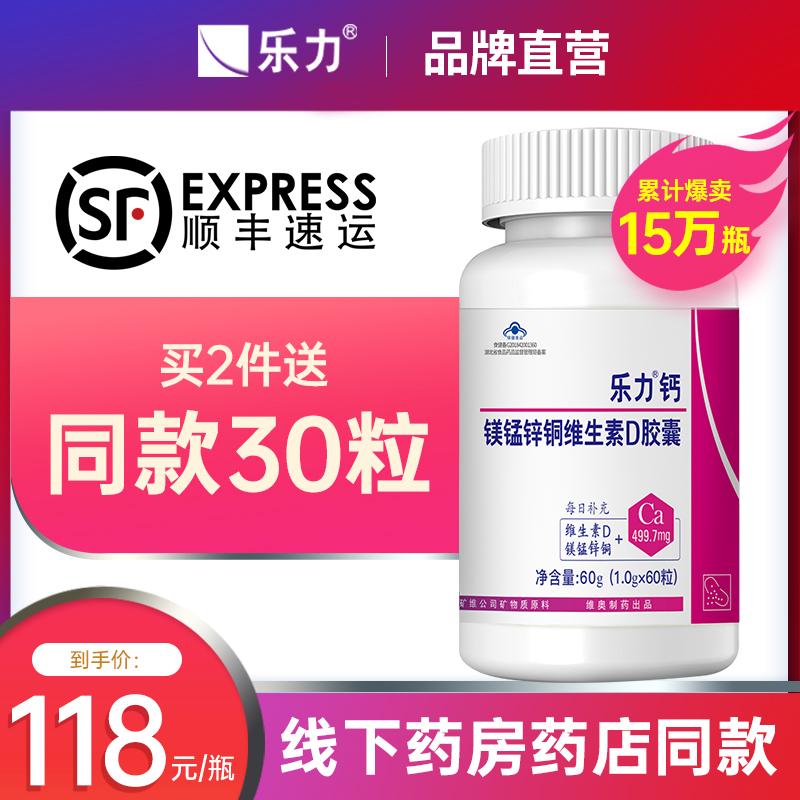 U.S. Le Li calcium 60 adults in the elderly calcium tablets osteoporosis elderly adult women calcium magnesium zinc chelate calcium