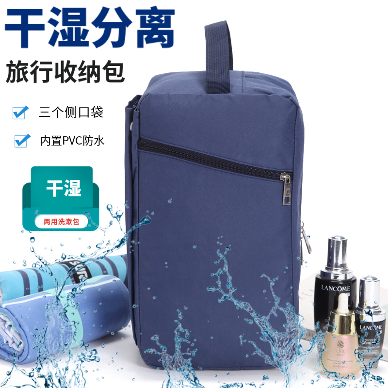 Foreign trade single men and women simple large-capacity dry and wet separation hand-held makeup bag home travel portable wash bag