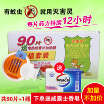 Keda anti-damage ling electrothermal mosquito Incense tablets no flavor mosquito incense tablets 90 pregnant baby with send Willus soap piece