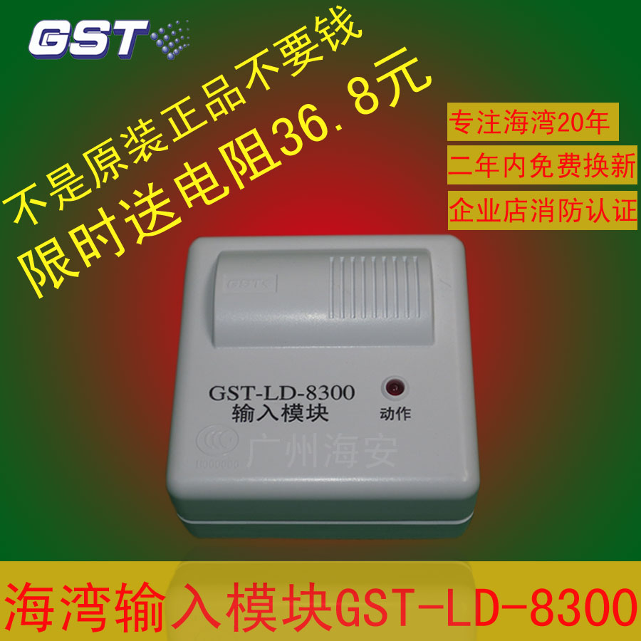 Gulf module GST-LD-8300 single input module fire monitoring module signal valve indicator and other special