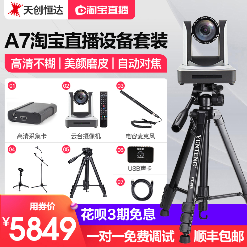 A7 Taobao Live Camera Fast Hand High Definition Beauty Computer Clothing Jewelry Live Studio Equipment Suite
