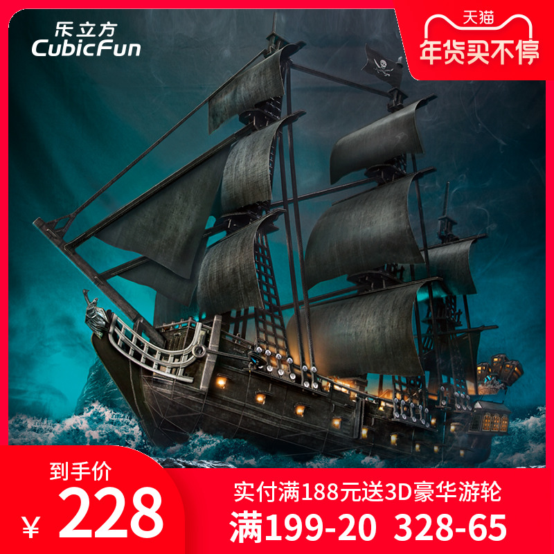 Le Cube three-dimensional puzzle 3D Black Pearl pirate ship model assembly high difficult adult decompression