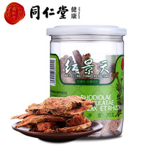 Beijing Tongrentang Rhodiola Film 70g canned plateau Rhodiola Tea specialty Rhodiola Red View Day