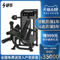 SHUA Shuhua integrated equipment leg strength trainer home commercial sports fitness equipment SH-G6810T