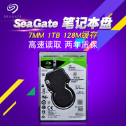 2.5 inch 1T Seagate/ licensed Seagate ST1000LM048 1TB laptop hard disk cache 7MM 128M