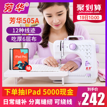 Fanghua sewing machine 505A with lock edge automatic mini mini sewing machine household electric desktop tailor machine