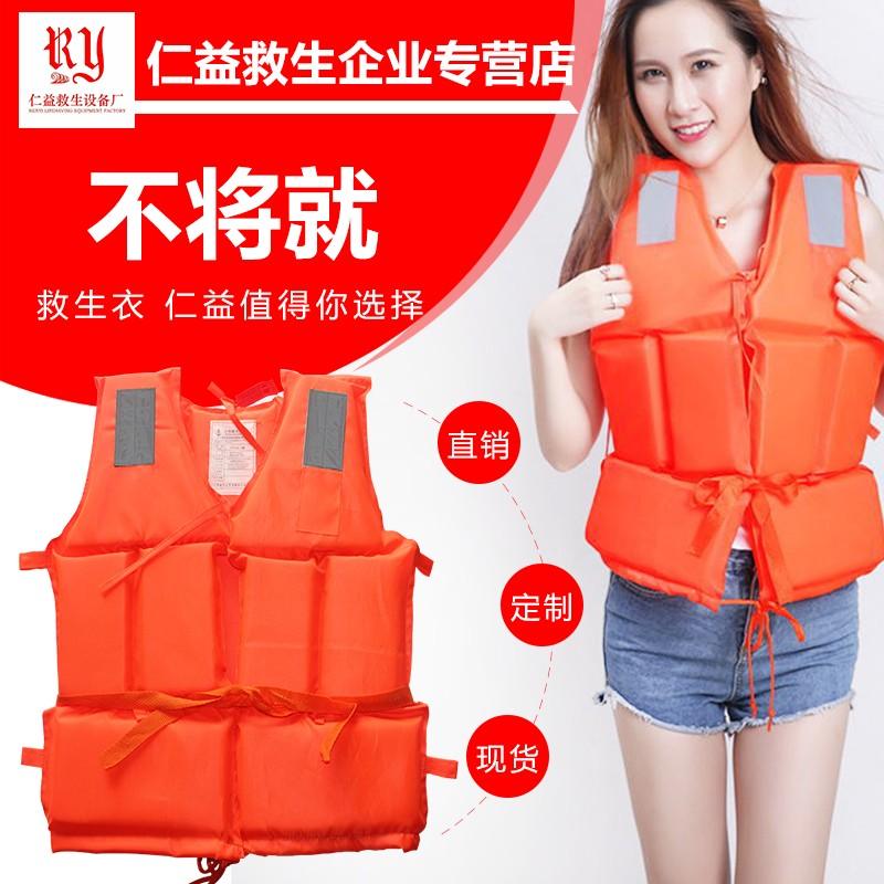 No inflatable buoyancy thickened Oxford foam adult life jacket boat with light adult vest swim rafting