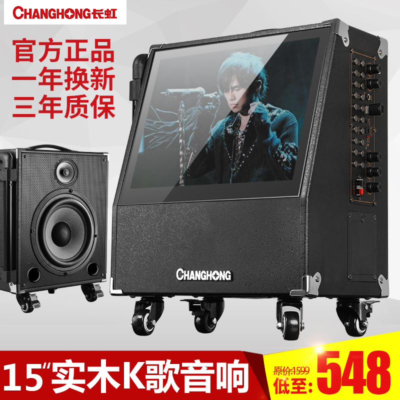 Changhong 15 inch square dance video lever audio with wireless microphone outdoor network WIFI mobile karaoke speaker