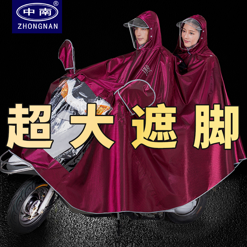 Central and Southern 託 electric car raincoats for men and women to increase the thickening of the long version of the whole body rain-proof poncho