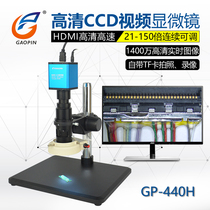 gp-440h HD electron microscope HDMI digital video microscope industrial CCD amplifier can take photos