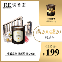RE fragrance room smokeless candle God series popular natural soy wax indoor aromatherapy large cup 200g