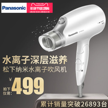 Panasonic nano-water anion hair dryer home power does not hurt the hair dryer mute folding hot and cold air
