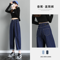 High-waisted loose father straight jeans women thin autumn 2021 new autumn small spring and autumn pants
