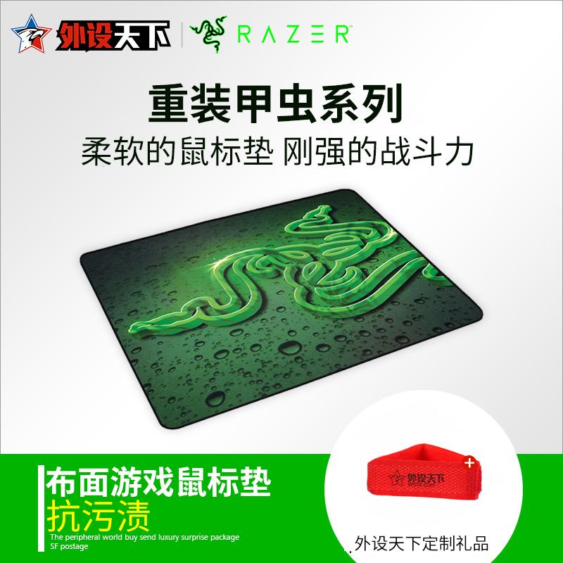 Razer Thunder Snake Re-armored Beetle Speed Control Small/Medium/Large/Large Cloth Game Mouse Pad