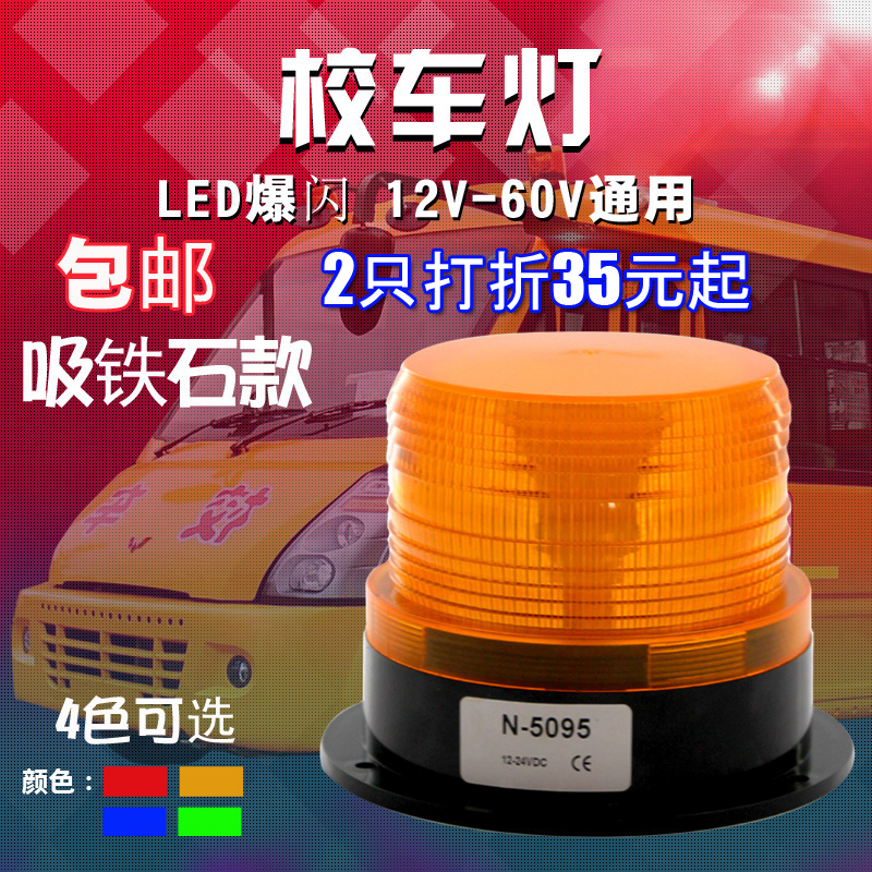 Strong iron-absorbing school bus lamp Flash LED warning lamp engineering car warning lamp 12V-24V-60V general purpose