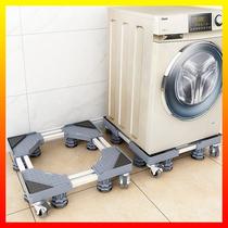 Стиральная машина базовый кронштейн Мобильный универсальный колесный кронштейн для хранения Универсальный роликовый холодильник подушка Высокая волна колесная полка штатив