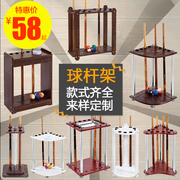 Billiard supplies, table tennis rack, rack, accessories, porous billiards, wooden stand