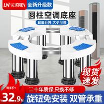 Air conditioning base Round Gree Midea cylindrical vertical bracket raised pad High shock absorption cabinet machine inner machine shelf foot pad