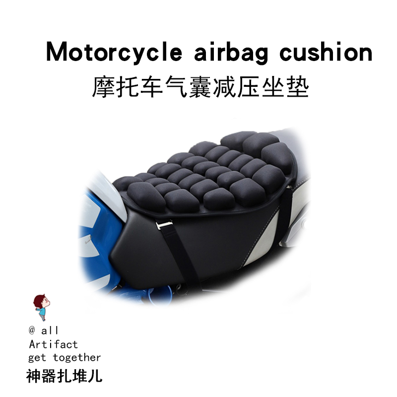Locomotive cushion set air bag inflatable shock-absorbing insulation plus summer off-road long-distance modified electric vehicle ups cushions