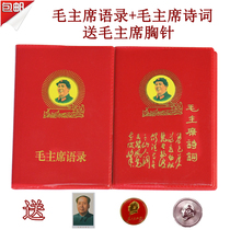 Portrait of Chairman Mao Read Quotations and Poems in 66 years Mao Zedong Chinese Red Treasure Book Collection of two copies sent to the statue