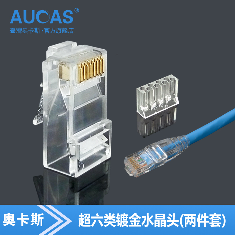 Taiwan Oakas Super Six Trident Gold-plated Crystal Head 8-core CAT6 Computer Network Wire RJ45 Connector