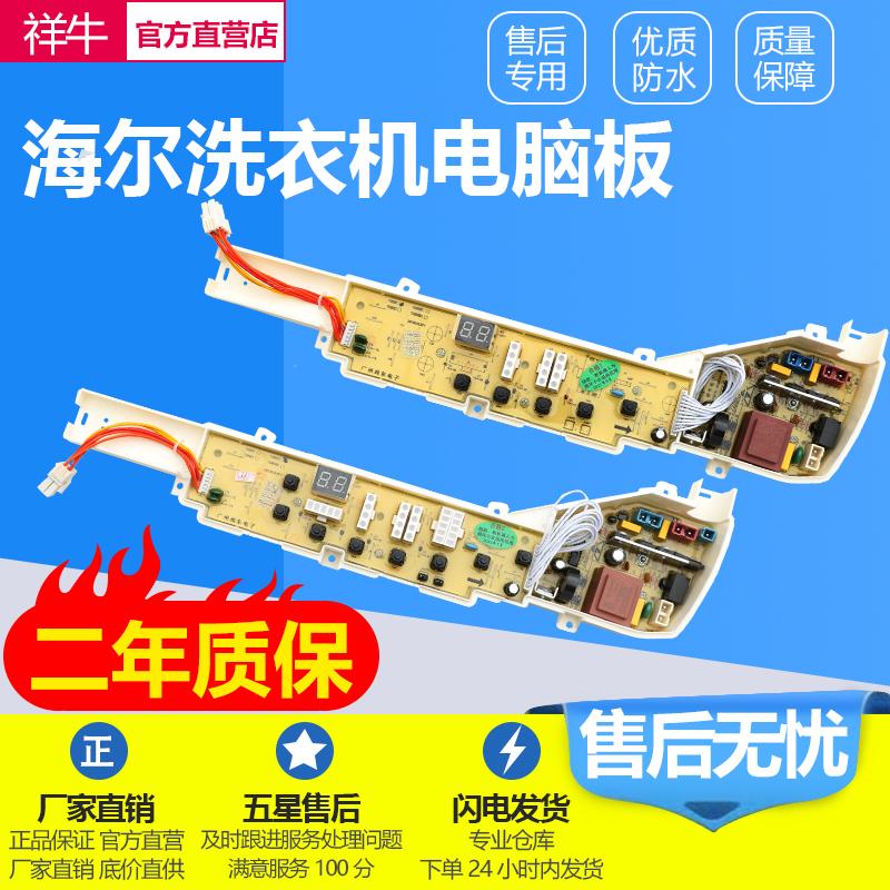Haier machine à laver ordinateur carte mère XQB60-728A XQB60-M918 XQB70 HM XQB50-7288A