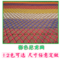 Staircase Fence NET child safety net anti-crash net balcony protective net color nylon mesh NET fence Kindergarten