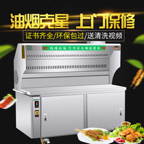 Defended Shu smokeless barbecue car commercial smokeless barbecue oven smokeless purification eco barbecue cart charcoal grill of the car