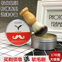 Claude lame rasée mousse pâte à raser brosse à raser adoucie barbe à raser rasé ensemble de cope avec le savon à raser