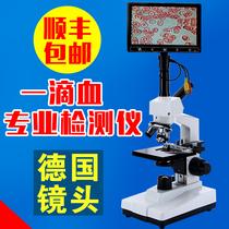 German blood detector HD blood mites sperm ovulation detection microscope professional bio-electronics