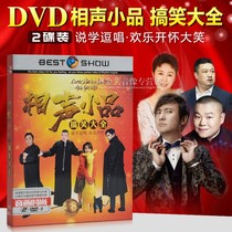Crosstalk skit car dvd disc funny humor collection comedy HD picture car disc disc home