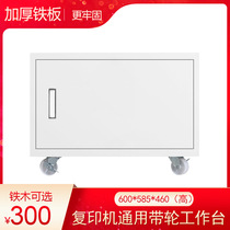 A3 Large copier cabinet Printer with wheels Wooden cabinet Iron cabinet Workbench Digital multifunction machine table