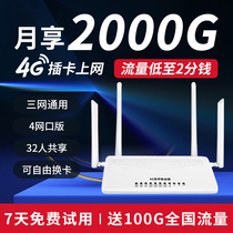 4g wireless router card unlimited traffic network card wireless wireless mobile wifi network network card home unlimited traffic telecommunications all-network sim card to wired equipment industry cpe