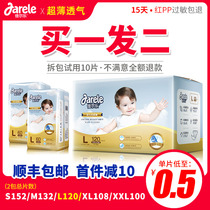 Jiale diapers L ultra-thin breathable XL baby newborn baby boys and girls XXL urine not wet dry diaper M