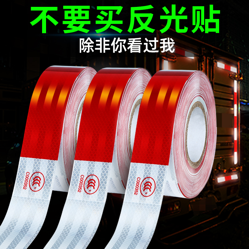 Car reflective paste anti-crash sticker truck sticker warning signs sticker vehicle night reflection