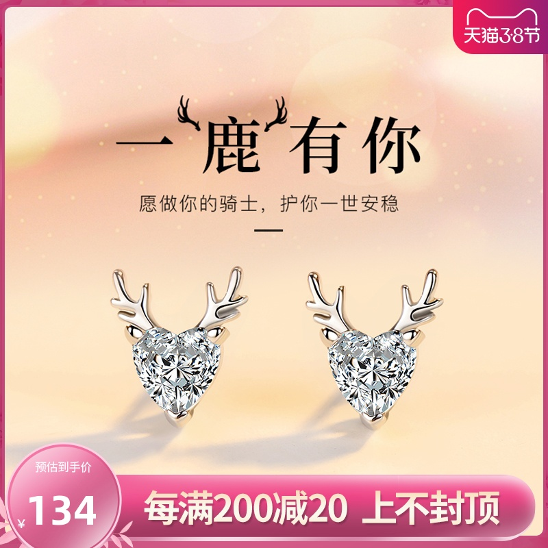 Seven can be pure silver studded femininity simple 2020 new wave all the way there is your deer earrings set Swarova Schi